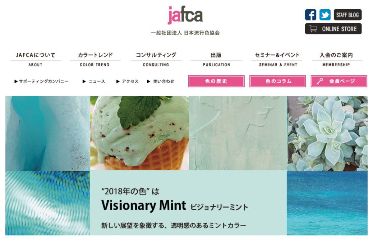JAFCA | 一般社団法人日本流行色協会